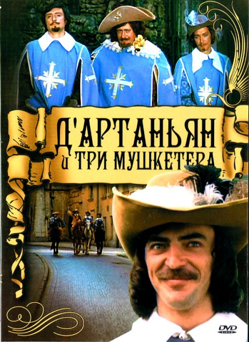 Д артаньян и три мушкетера